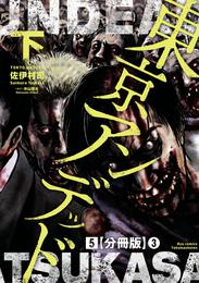 東京アンデッド(5)【分冊版】(3)