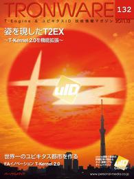 TRONWARE VOL.132 (TRON & IoT 技術情報マガジン)