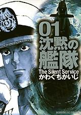 沈黙の艦隊 [デラックス版] (1-11巻 全巻) 漫画