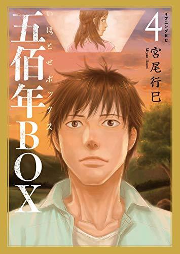 五佰年BOX 漫画