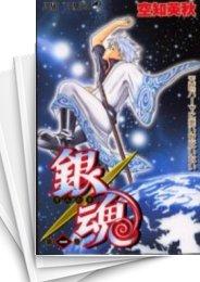 【中古】銀魂 ぎんたま (1-72巻) 漫画