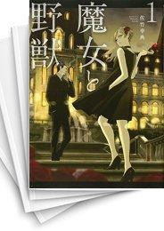 【中古】魔女と野獣 (1-8巻)