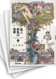 【中古】乱と灰色の世界 (1-7巻) 漫画