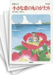 【中古】小さな恋のものがたり (1-43巻) 漫画