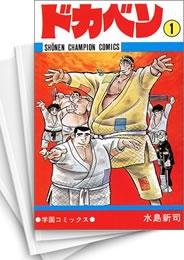 【中古】ドカベン (1-48巻) 漫画