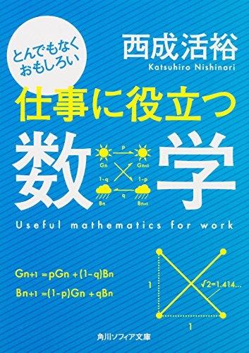 【書籍】とんでもなくおもしろい仕事に役立つ数学 漫画