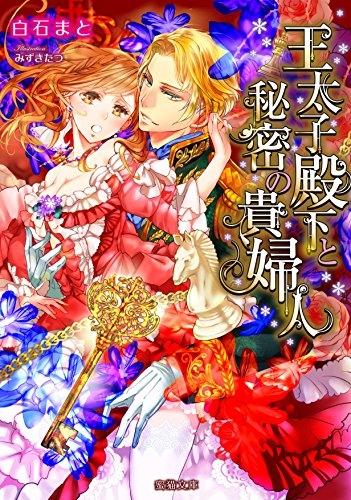 【ライトノベル】王太子殿下と秘密の貴婦人 漫画
