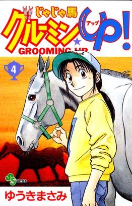 じゃじゃ馬グルーミン★UP! (1-26巻 全巻) 漫画