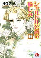 シャルトル公爵の愉しみ  [文庫版] (1-7巻 全巻) 漫画