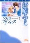 折原みと自選集 [文庫版] (1-12巻 全巻) 漫画
