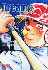 Dreams ドリームス [文庫版] (1-11巻 全巻) 漫画