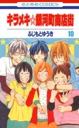 キラメキ☆銀河町商店街 10 冊セット全巻 漫画