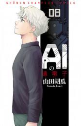 AIの遺電子 6 冊セット最新刊まで 漫画