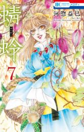 蜻蛉 2 冊セット最新刊まで 漫画