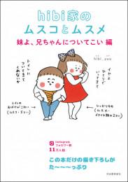 hibi家のムスコとムスメ 2 冊セット最新刊まで 漫画