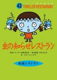 【児童書】虫の知らせレストラン