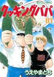 クッキングパパ(119) 漫画