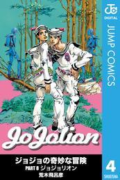 ジョジョの奇妙な冒険 第8部 モノクロ版 4 漫画