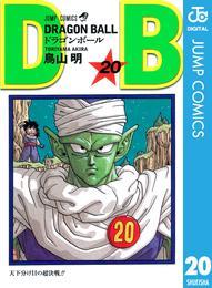 DRAGON BALL モノクロ版 20 漫画