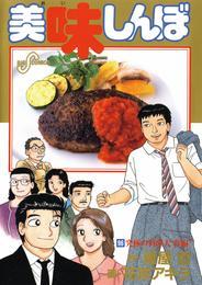 美味しんぼ(96) 漫画