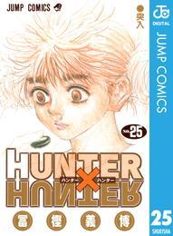 HUNTER×HUNTER モノクロ版 25 漫画