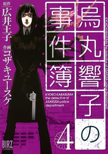烏丸響子の事件簿 (4) 漫画