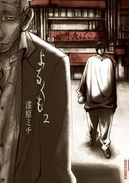 よるくも(2) 漫画