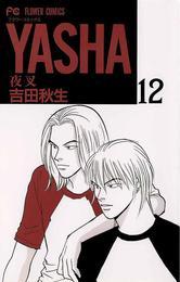 YASHA―夜叉―(12) 漫画