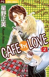 CAFEちっくLOVE(2) 漫画