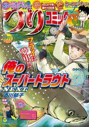 つりコミック2014年10月号 漫画