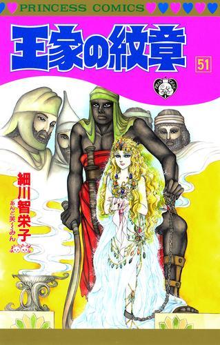 王家の紋章  漫画