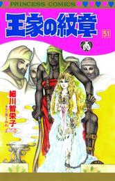 王家の紋章 51 漫画
