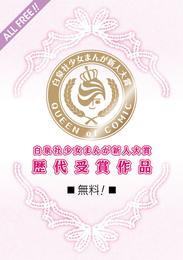 白泉社少女まんが新人大賞歴代受賞作品 PART2