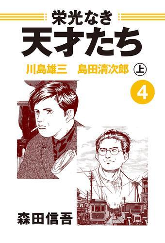 栄光なき天才たち4上 川島雄三 島田清次郎 漫画