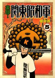 実録!関東昭和軍(5) 漫画
