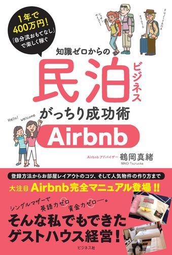 知識ゼロからの民泊ビジネスがっちり成功術―――Airbnb完全マニュアル登場!! 漫画