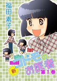 新・コドモのお医者 (1) 漫画