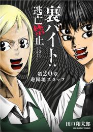 裏バイト:逃亡禁止【単話】(20)