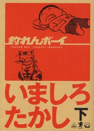 釣れんボーイ [文庫版] (上下巻 全巻) 漫画