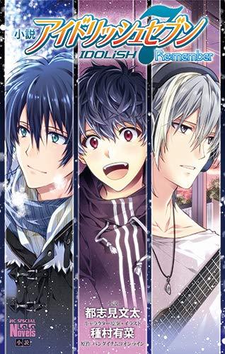 小説 アイドリッシュセブン Re:member (1巻 全巻)
