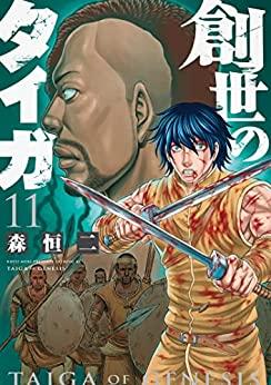 創世のタイガ (1-8巻 最新刊) 漫画
