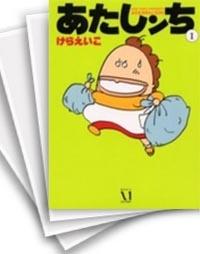 【中古】あたしンち (1-21巻 全巻) 漫画