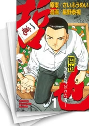 【中古】哲也〜雀聖と呼ばれた男〜 (1-41巻) 漫画