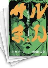 【中古】サルでも描けるまんが教室サルまん21世紀愛蔵版 (1-2巻 全巻) 漫画