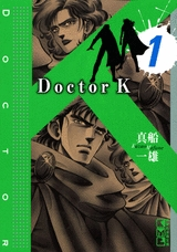 ドクターK  [ Doctor K ] [文庫版] (1-5巻 全巻) 漫画