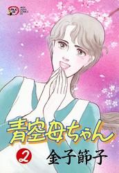 青空母ちゃん 2 冊セット全巻 漫画