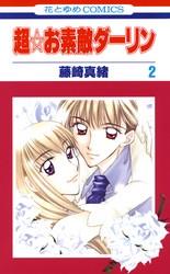 超☆お素敵ダーリン 2 冊セット全巻 漫画