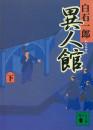 異人館 2 冊セット最新刊まで 漫画