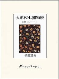 人形佐七捕物帳 巻二十一 漫画