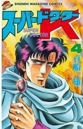 スーパードクターK(4) 漫画